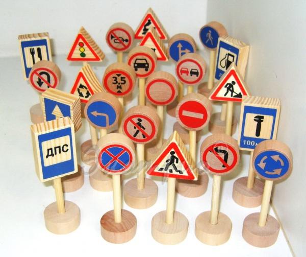 Дорожные знаки своими руками для детского сада 939