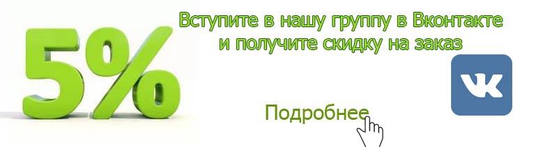 Вступите в нашу группу Вконтакте и получите скидку на заказ. Баннер
